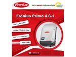 اینورتر خورشیدی Fronius Primo 4.6-1