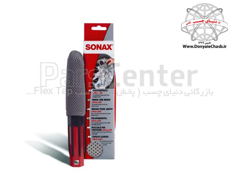 فرچه رینگ سوناکس SONAX Wheel Rim Brush Ultra-Soft آلمان