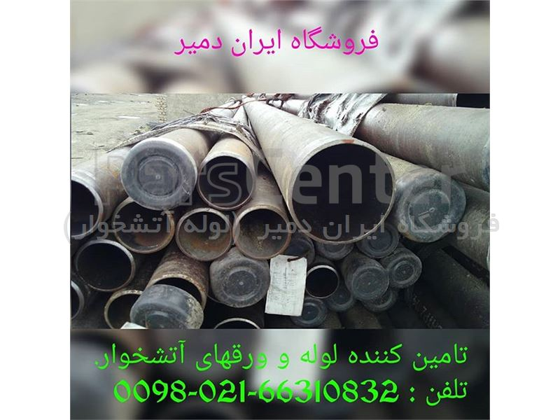 لوله و ورق آتشخوار صنایع رب گوجه