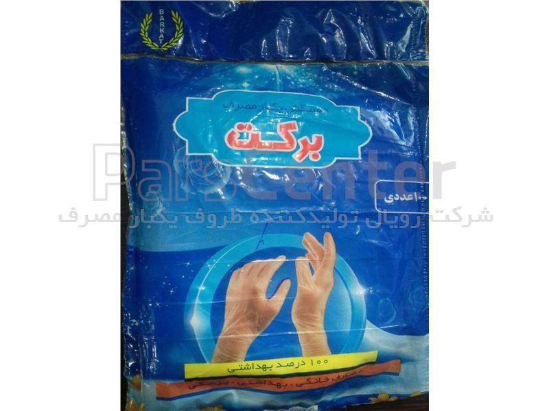 دستکش یکبار مصرف برکت گرماژ 88