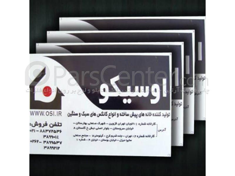 مجتمع چاپ آرتین ، مشاوره ، طراحی ، تولید و تضمین کیفیت