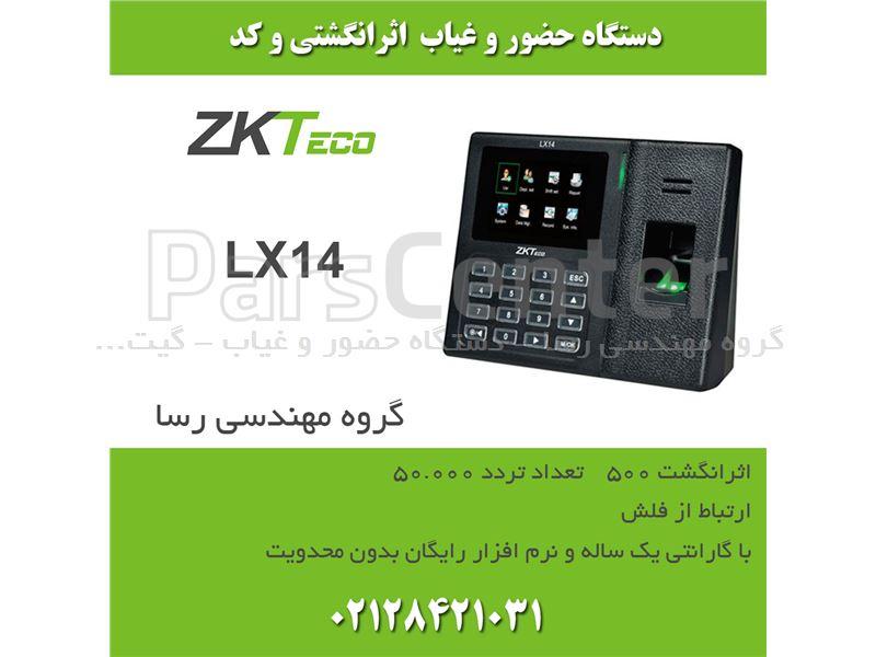 دستگاه حضور و غیاب LX14