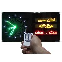 ساعت دیجیتال حرم امام رضا