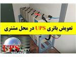 باتری یو پی اس- ups battrey