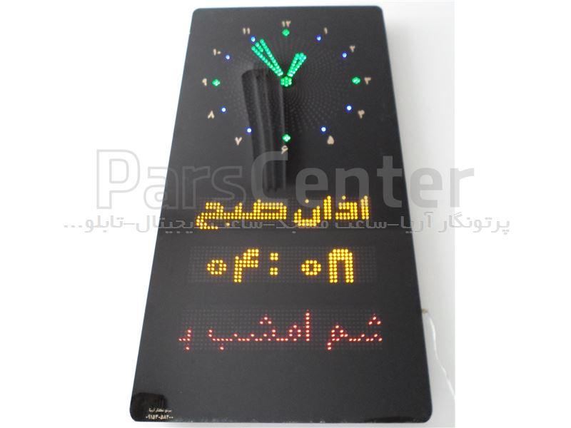 ساعت مسجدی سایز 150*90