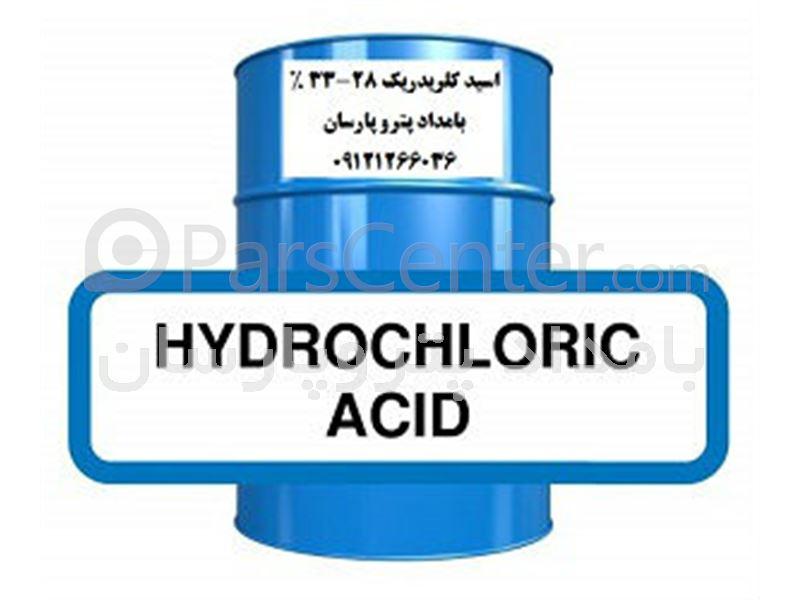 فروش اسید کلریدریک 28% تا 33% (HCL)