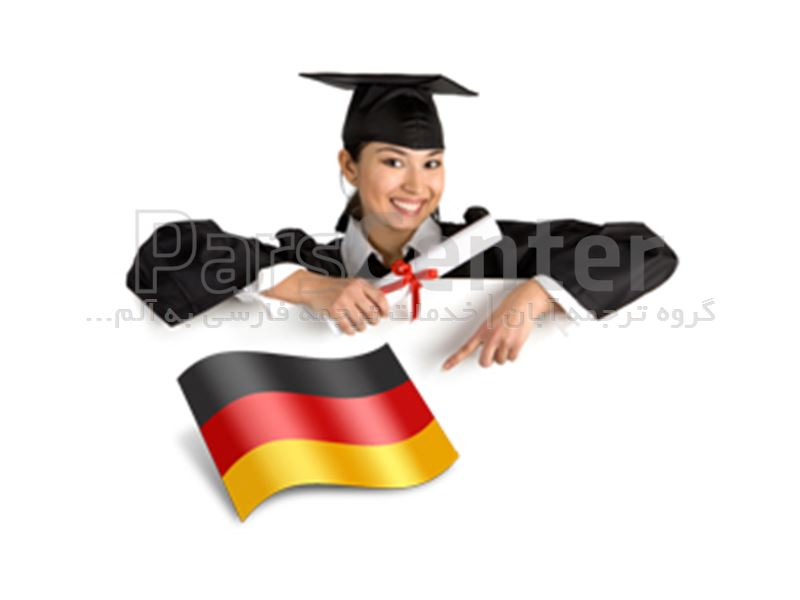 ترجمه و تعرفه مدرک فوق دیپلم به آلمانی