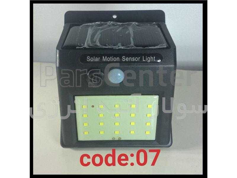 چراغ دیواری خورشیدی