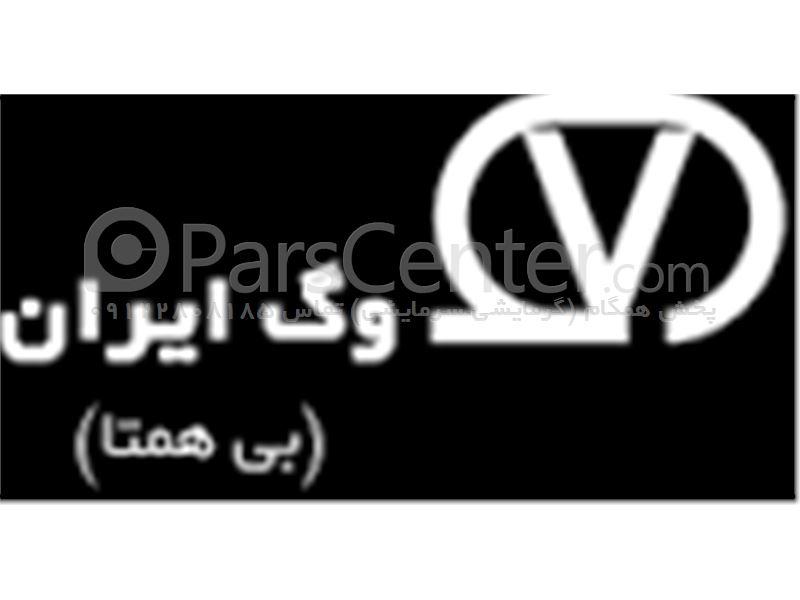 محصولات شرکت وگ ایران ( VOG IRAN ) ساخت ایران