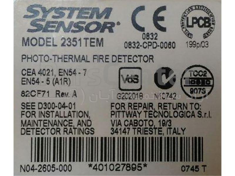 دتکتور ترکیبی صنعتی (دود و حرارت) 2351TEM