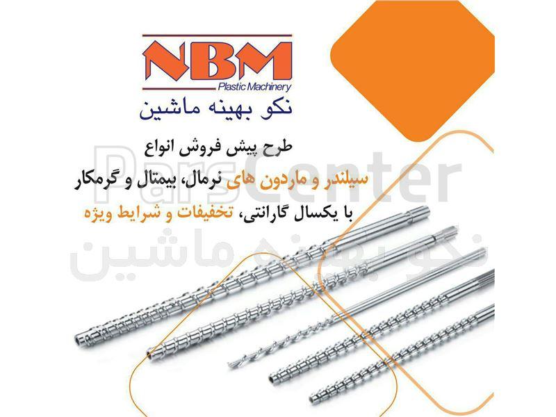 انواع سیلندر و ماردون معمولی، بیمتال، گرمکار، مخصوص PVC