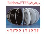 دیافراگم تفلون-لاستیک RUBBER-PTFE Diaphragm