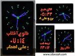 ساعت دیجیتال مسجد طرح حرم امام رضا