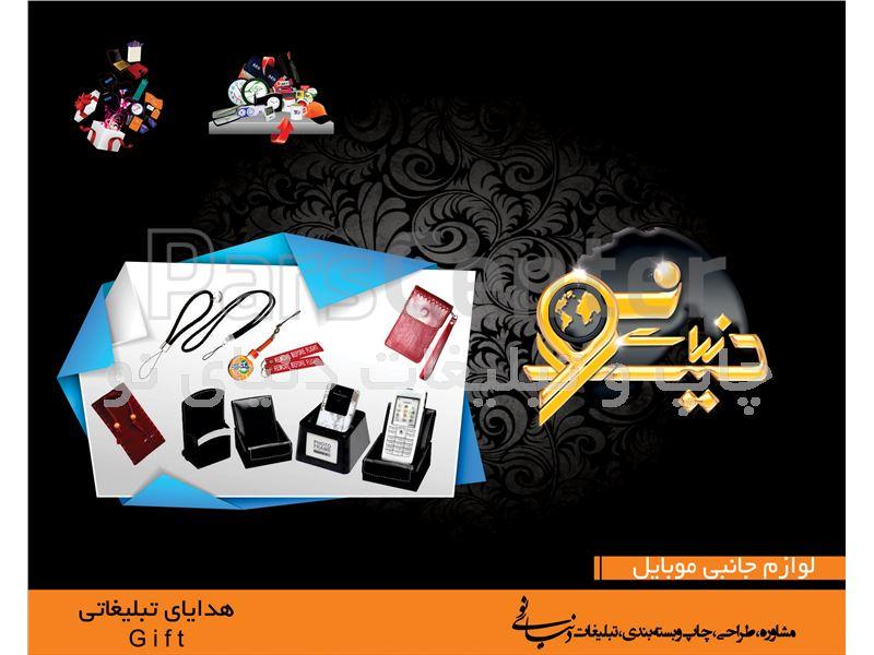جلد موبایل تبلیغاتی