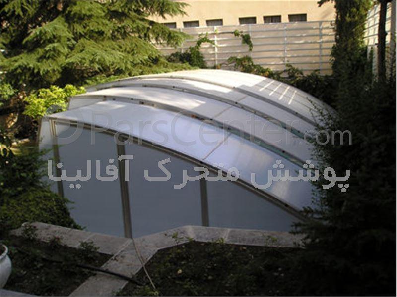 پوشش متحرک - استخر - تهران آجودانیه و نیاوران