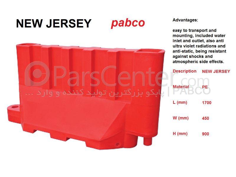 نیوجرسی پلاستیکی با طول 170 سانتی متر