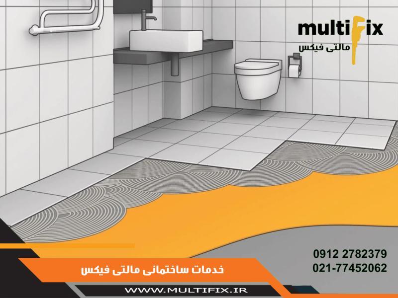 رفع نم و رطوبت دیوار ،کف و سقف ساختمان | رفع نم سرویس بهداشتی و آشپزخانه | رفع نشتی استخر