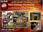 مجموعه فیلم های آموزش نجاری نیو یانکی ورکشاپ