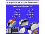خرید و فروش دستگاه چاپ کارت PVC نو و دست دوم