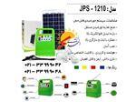 باکس خورشیدی همراه عشایر