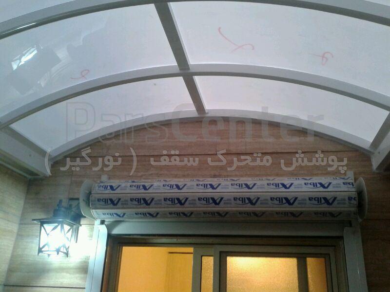 سقف پاسیو ثابت قوسی ( توانیر)