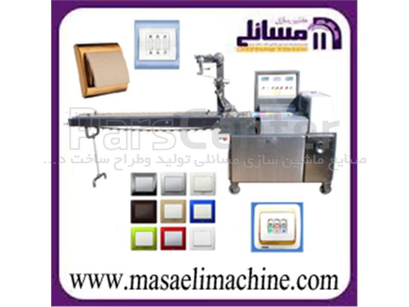 دستگاه بسته بندی کلیدوپریز - بسته بندی قطعات-بسته بندی شناور کولر