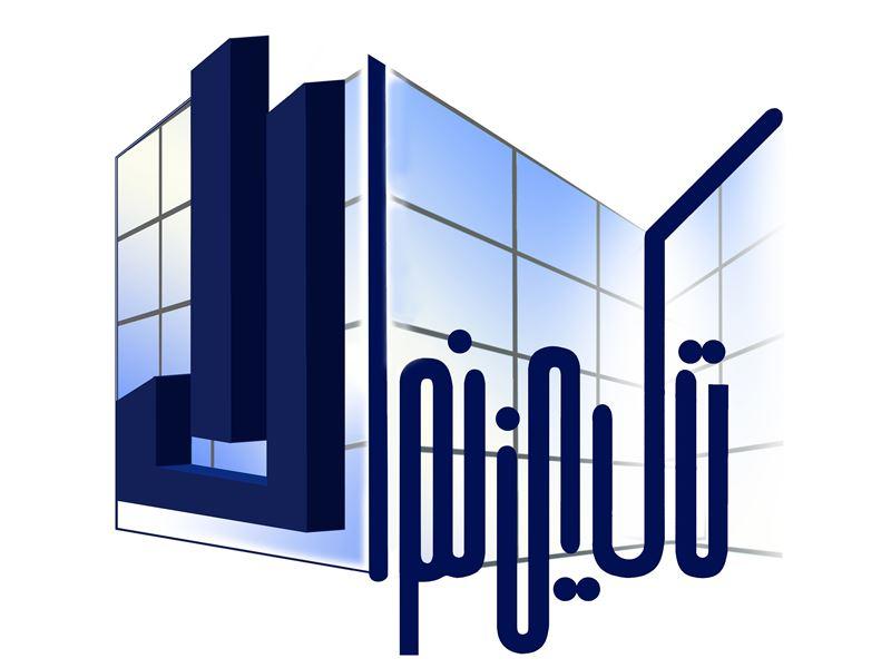تکین نما آلومینیوم (نمای کرتین وال - فریم لس - -  پنجره آلومینیومی (ترمال برک - نرمال ) - لوور آلومینیومی - کامپوزیت)