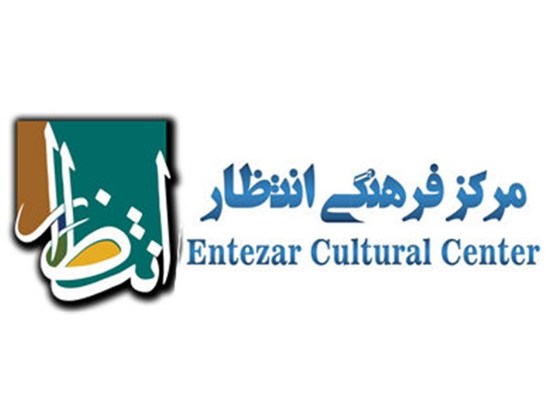 مرکز فرهنگی انتظار