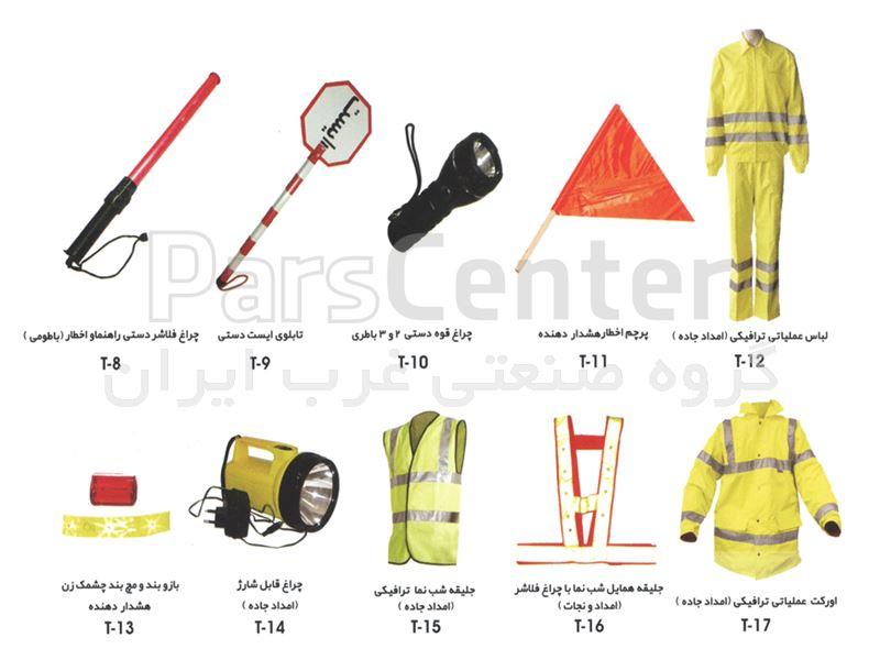 لباس عملیاتی ترافیکی امداد جاده