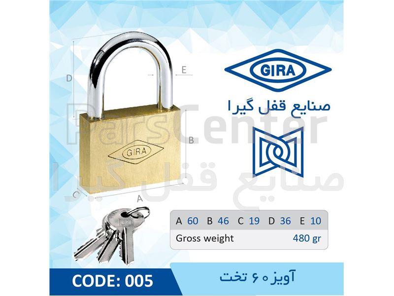 قفل برنجی آویز60 تخت 005
