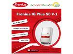 اینورتر خورشیدی Fronius IG Plus 50 V-1