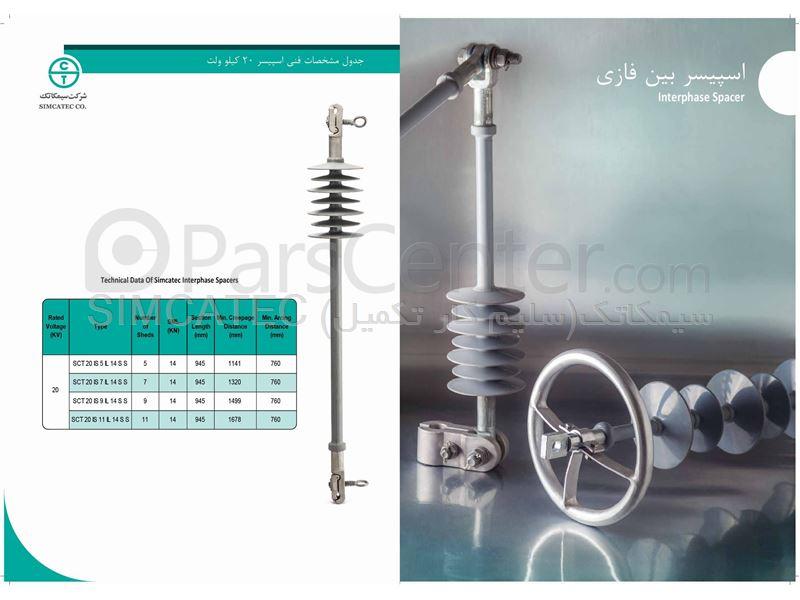 اسپیسر 20 کیلوولت - محصولات تجهیزات برق صنعتی - سایر در پارس سنتراسپیسر 20 کیلوولت