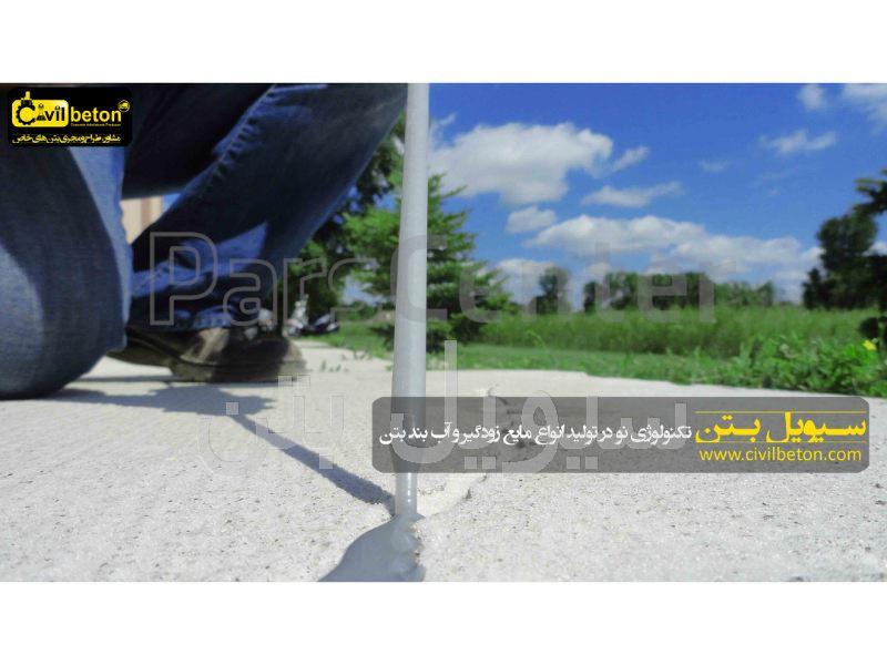 مایع زودگیر و آب بند سیویل بتن Civil Acsilic660
