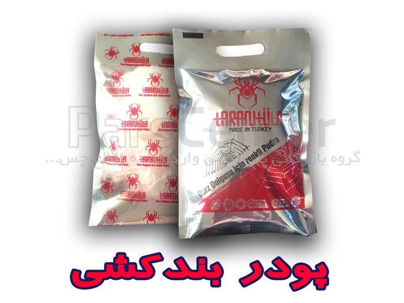 پودر بندکشی سفید آنتی باکتریال 1 کیلویی تارانتولا