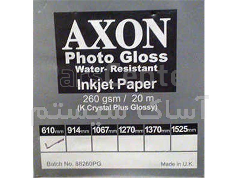 رول کاغذ گلاسه اکسون | رول فتو گلاسه AXON | رول کاغذ عکاسی | ضد آب