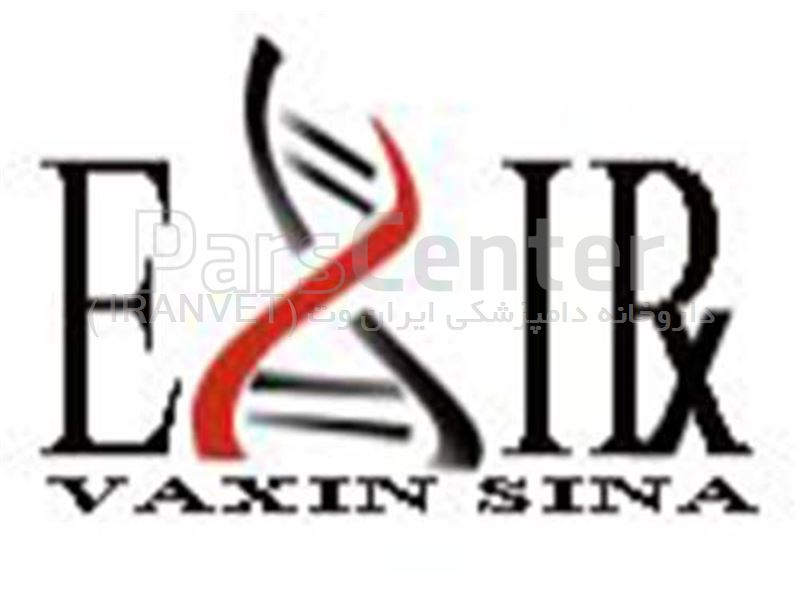 شرکت اکسیر واکسن سینا