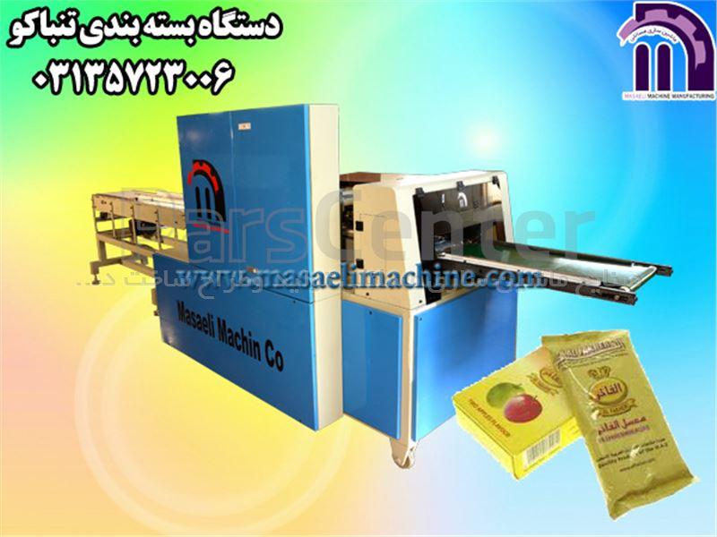 دستگاه بسته بندی تنباکو ، دستگاه بسته بندی توتون