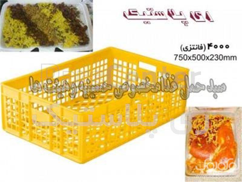 سبد حمل غذامخصوص حسینیه وهیئت ها