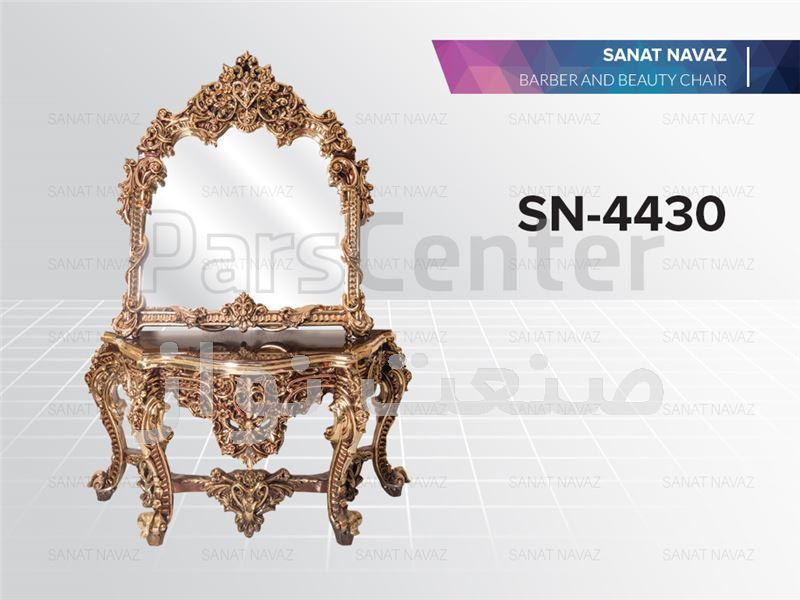 آینه وکنسول آرایشگاه صنعت نواز sn-4420