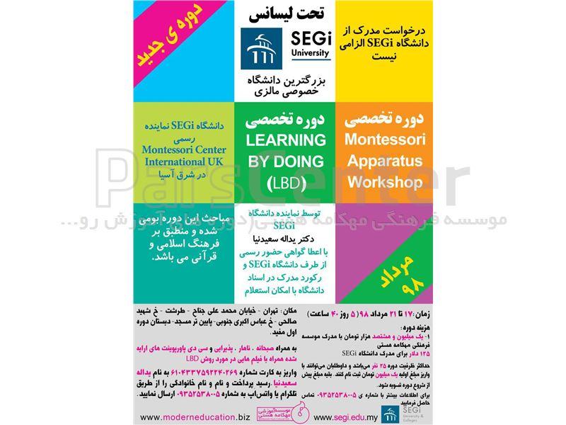 دوره تخصصی LEARNING BY DOING – LBD تحت لیسانس دانشگاه SEGi مرداد ۹۸