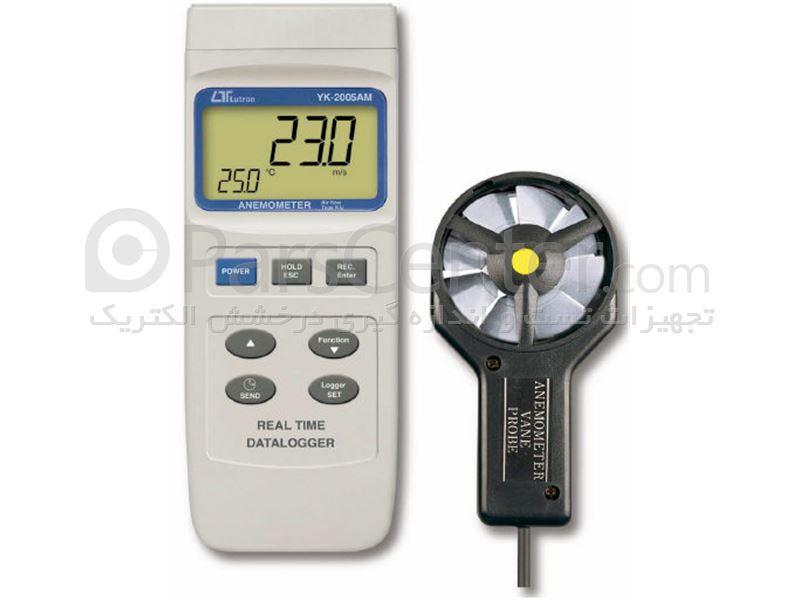 سرعت سنج باد/بادسنج/آنومتر لوترون مدل YK-2005AM