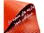 پوششهای نسوز لاستیک سیلیکون
