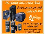 انواع موتور AC  برند SPG کره جنوبی