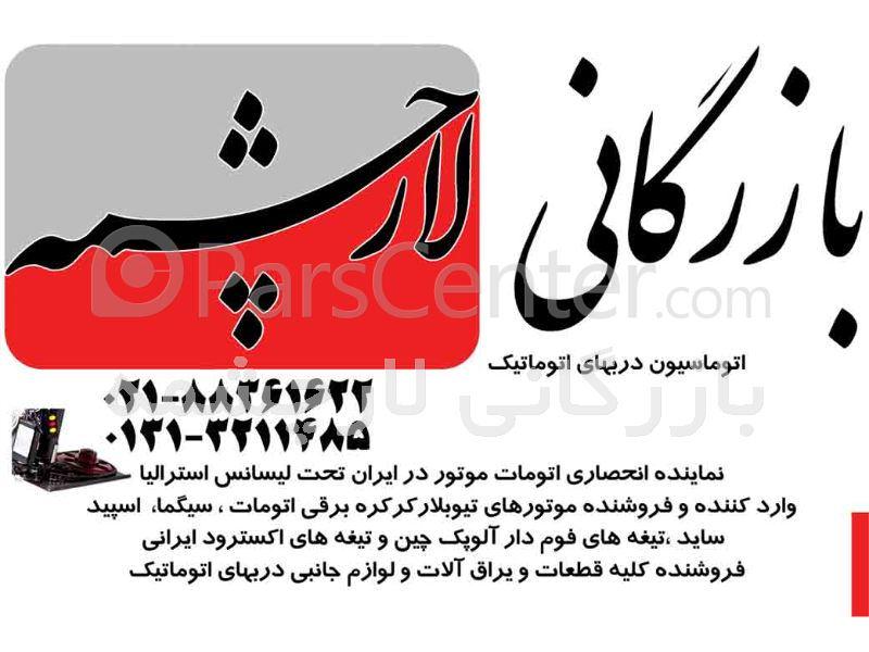 یو پی اس درب برقی در تبریز
