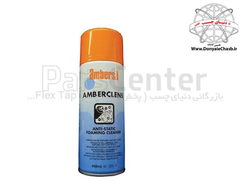 اسپری تمیز کننده عمومی امبرسیل Ambersil Amberclens انگلستان