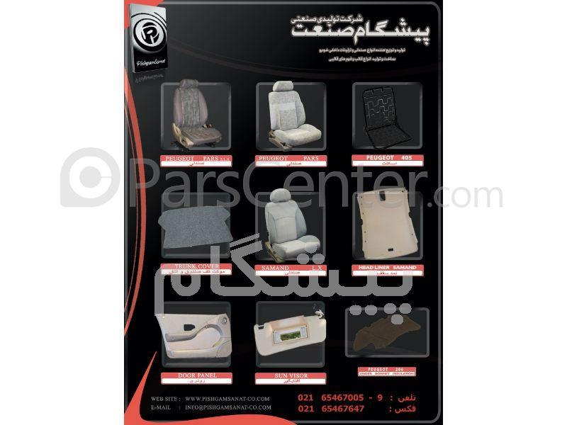 صندلی برقی خودرد تزیینات داخلی خودرو
