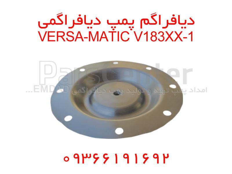 دیافراگم پمپ دیافراگمی ''1 -  VERSA-MATIC V183N-1 ورساماتیک