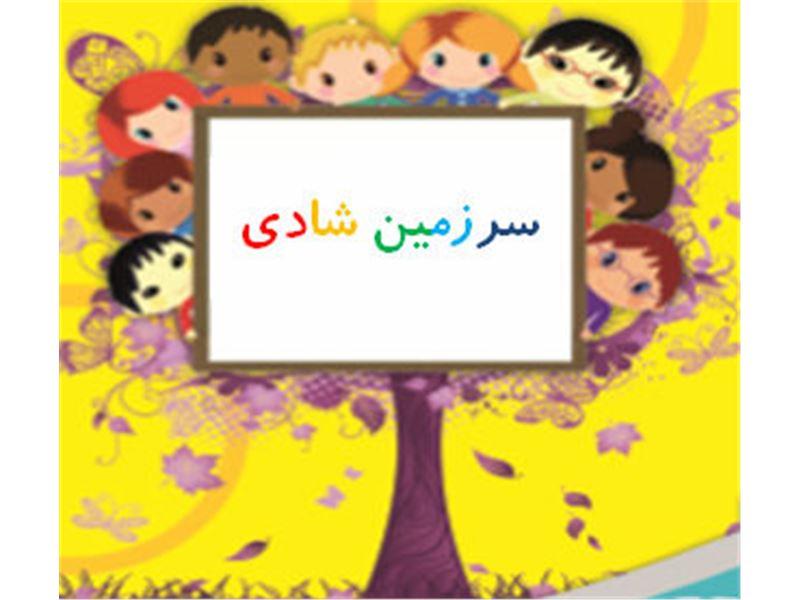سرزمین شادی - مرکز تخصصی کودک و نوجوان