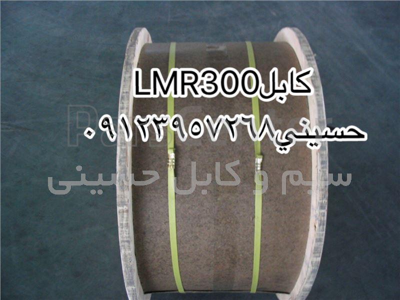 کابل lmr300