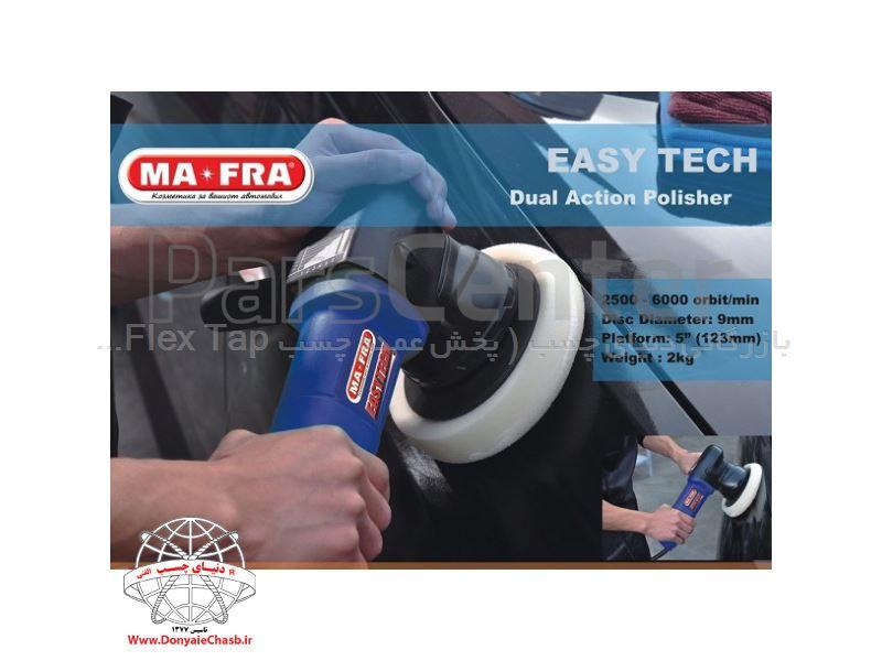 دستگاه واکس و پولیش مفرا MAFRA EASYTECH Dual Action Polisher 5 2500-6500min ایتالیا